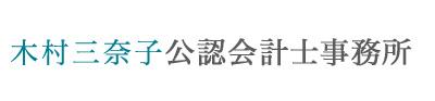 木村三奈子公認会計士事務所